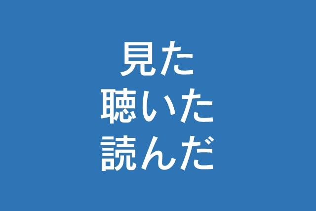 見た・聴いた・読んだ 2019.12.23-29