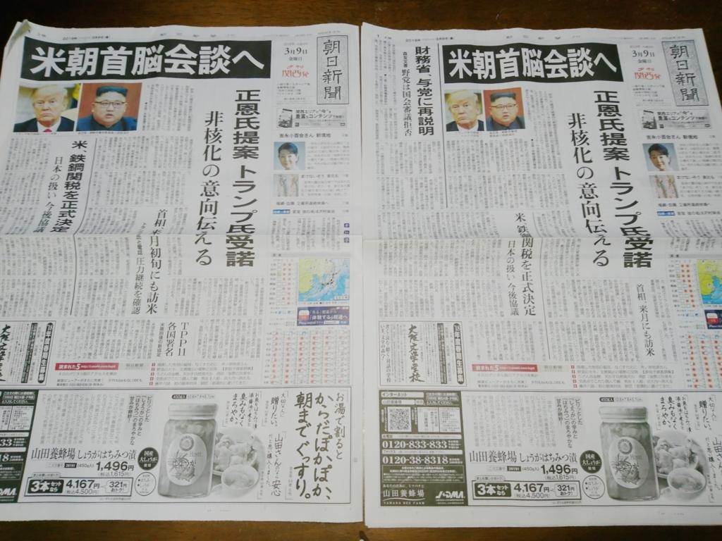 3月9日の夕刊の版違い比較