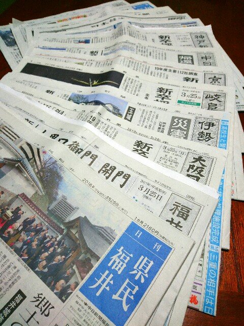 【新聞版数面建て調査】2018.3.25朝刊(1)表紙