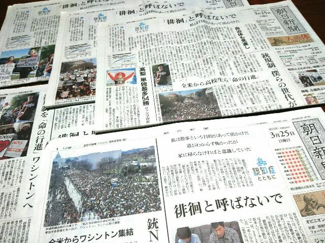 【新聞版数面建て調査】2018.3.25朝刊(2)朝日新聞