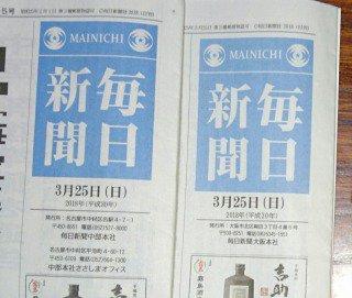 【新聞版数面建て調査】2018.3.25朝刊(3)毎日新聞