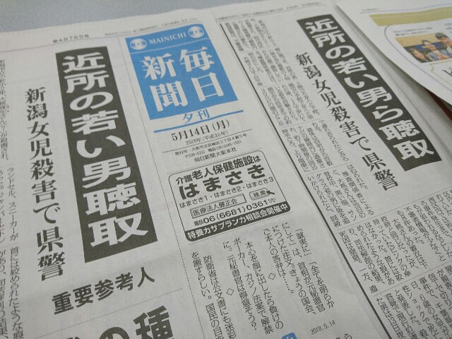 新潟小2殺害事件で男聴取、夕刊遅版でトーンダウン