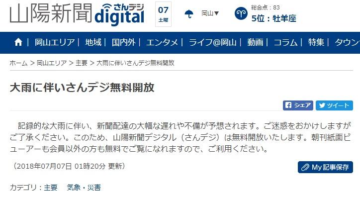 山陽、中国新聞が大雨で電子版無料開放