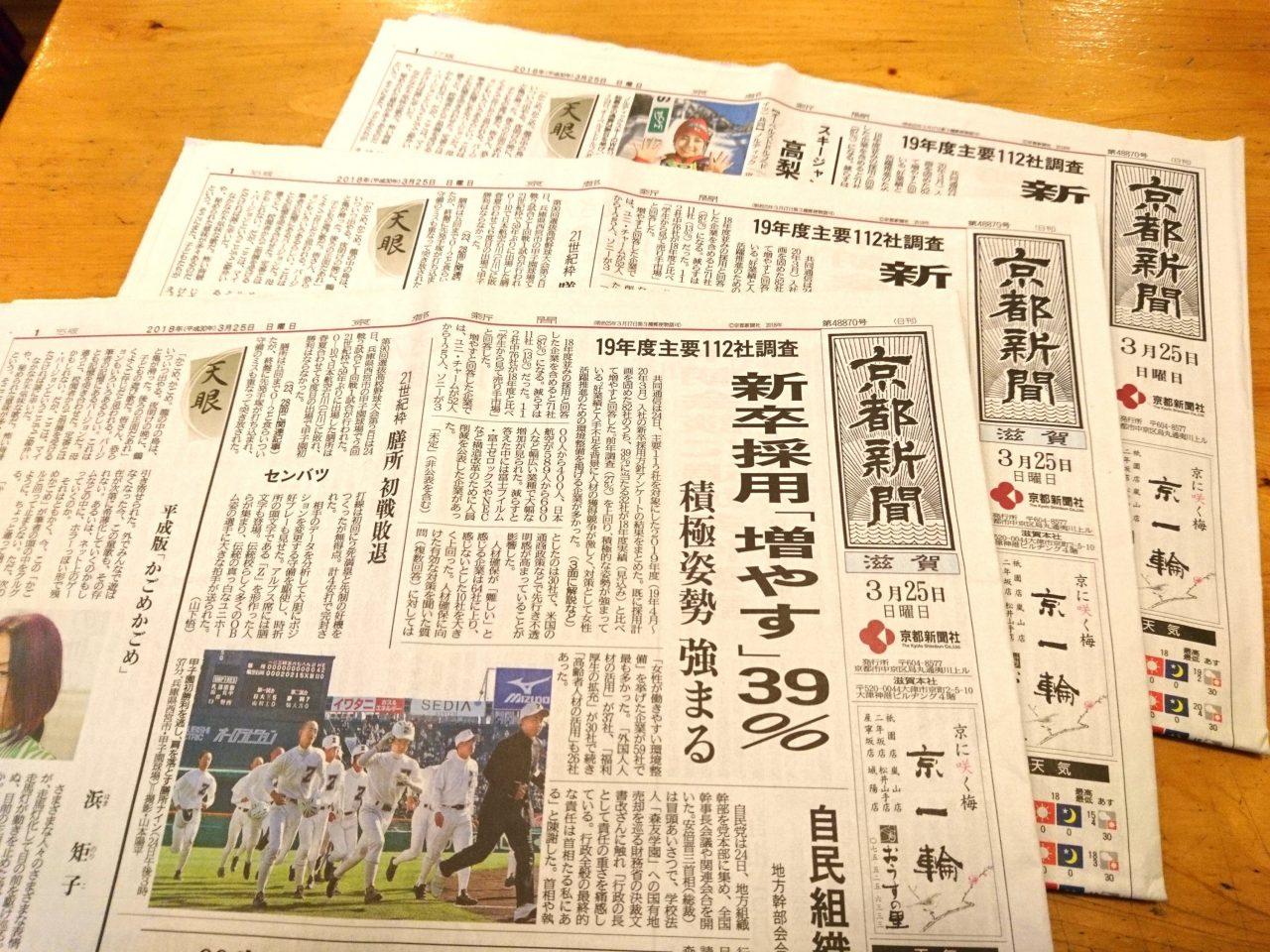 【新聞版数面建て調査】2018.3.25朝刊(8)京都新聞
