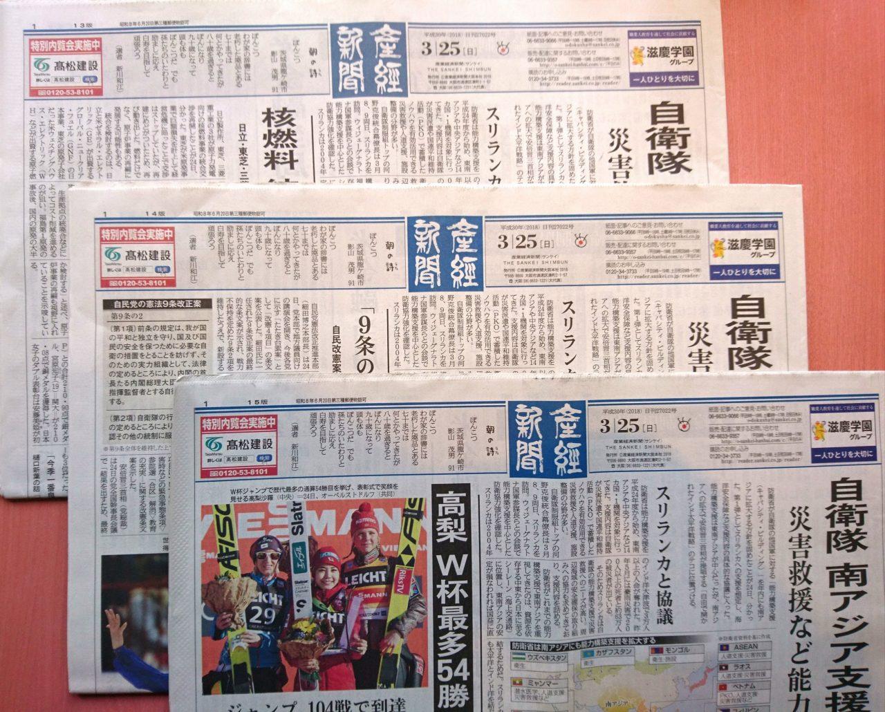 【新聞版数面建て調査】2018.3.25朝刊(5)産経新聞