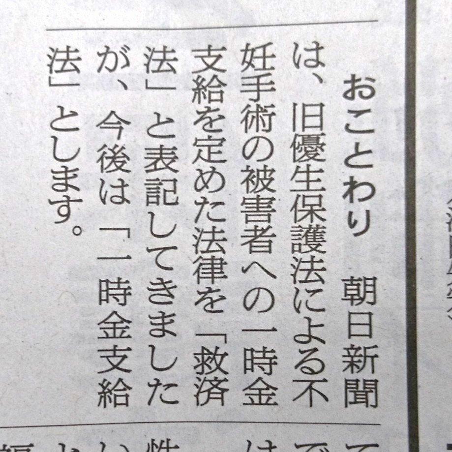 朝日、強制不妊被害者の「救済法」を「一時金支給法」に表記変更