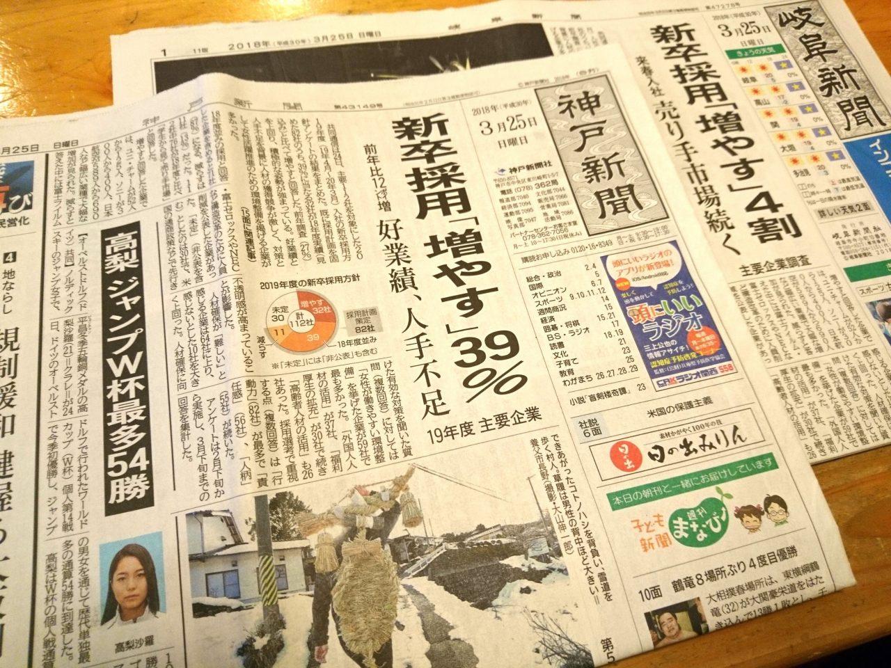 【新聞版数面建て調査】2018.3.25朝刊(9)神戸新聞、岐阜新聞