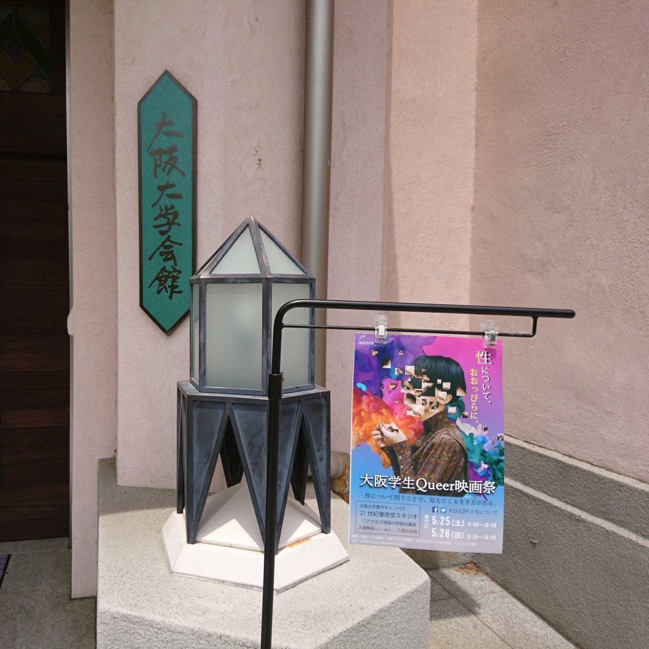 阪大で映画『愛と法』を見ました(きょうも生きています #83)