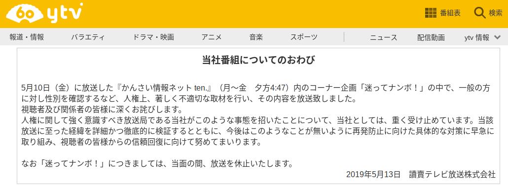 性別聞く不適切取材で謝罪──読売テレビ「ten.」で報道局長ら(謝罪コメント全文)
