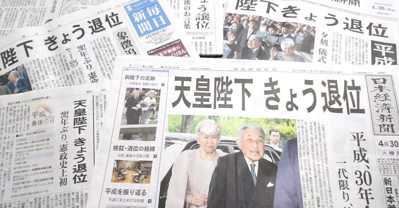 平成の天皇は、平易な言葉で「国民統合」を実践した【note更新のお知らせ】