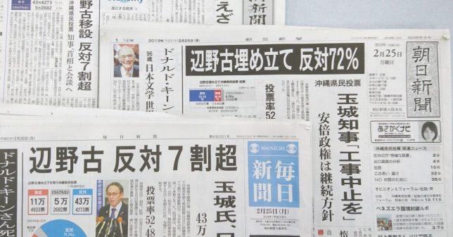沖縄県民投票、全国紙の見出し一覧