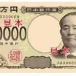 2024年刷新予定の新1万円札(財務省ウェブサイトから)