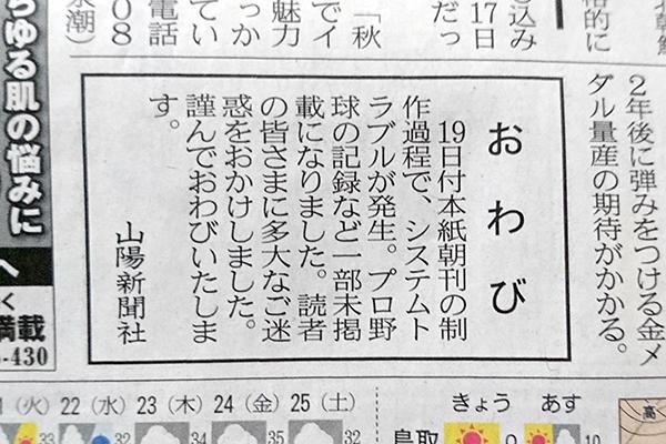 8月の山陽新聞に出たおわび社告