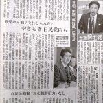 神戸新聞2019.6.1朝刊3面
