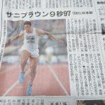 朝日新聞大阪本社版2019年6月9日付朝刊1面。サニブラウン選手日本新記録のニュースで、前日夕刊と同様の一報を事実上再録している。