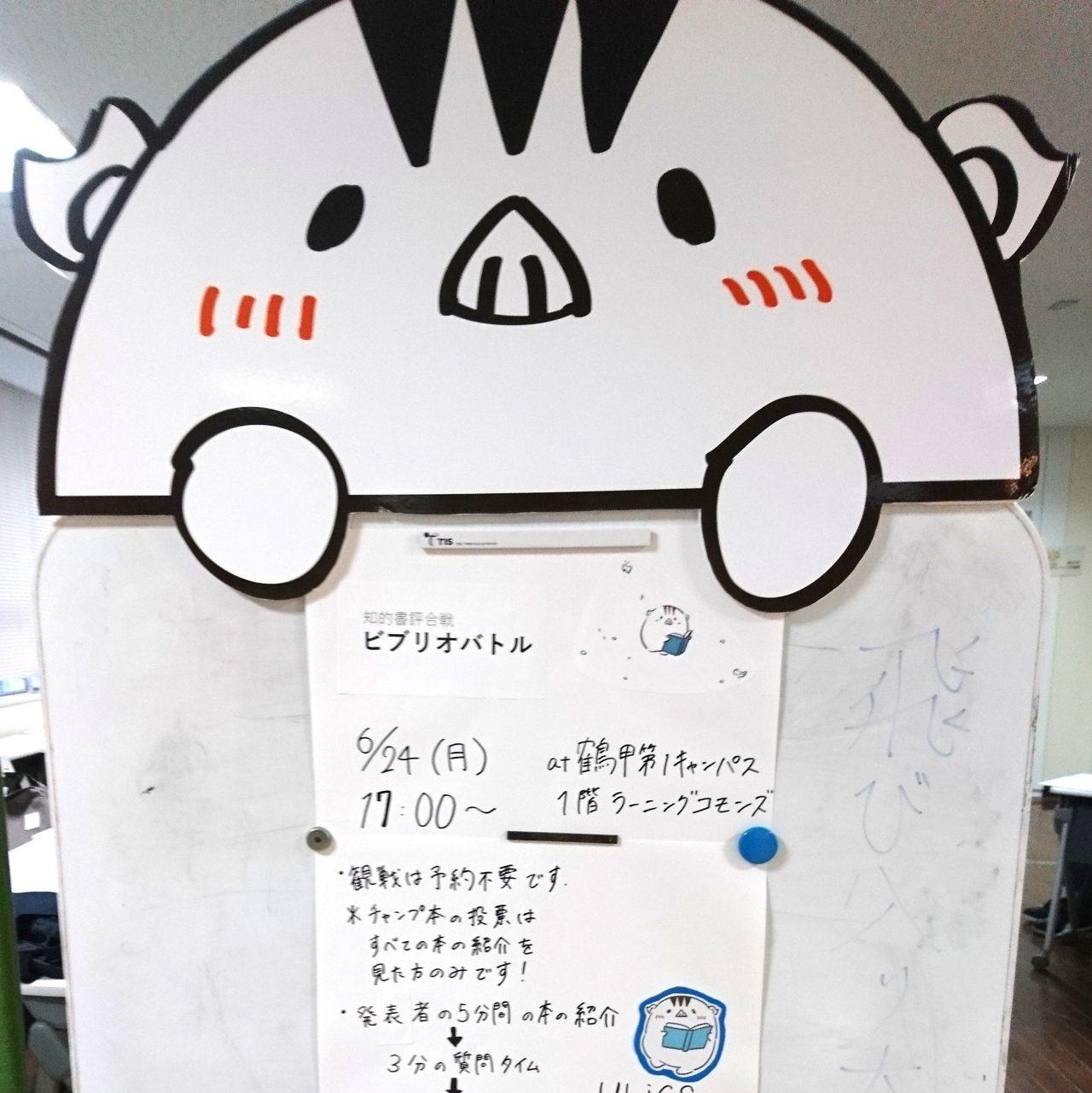 神戸大学でビブリオバトルがあったので観戦した