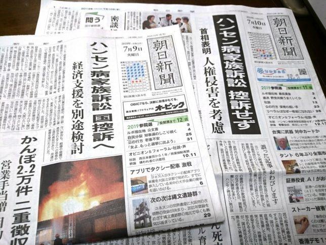 朝日新聞大阪本社版朝刊。ハンセン病家族訴訟で「国控訴へ」と報じた2019年7月9日付(左)と、「控訴せず」と報じて9日付記事の掲載を謝罪した10日付