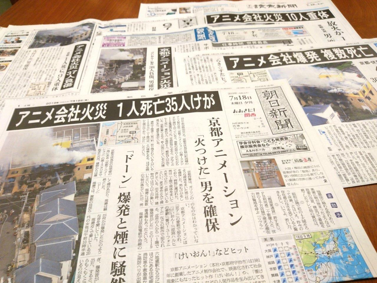 京都アニメーション火災、各紙夕刊の扱い