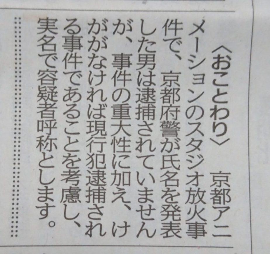 逮捕前の実名報道で「おことわり」掲載紙も 京アニ放火