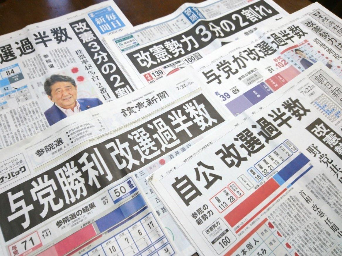 【新聞版数面建て調査】2019.7.22朝刊(1)参院選翌日の朝刊各紙