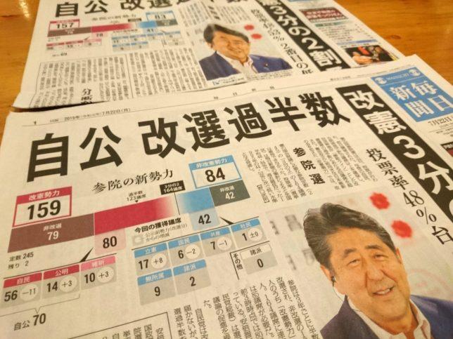 【新聞版数面建て調査】2019.7.22朝刊(3)毎日新聞