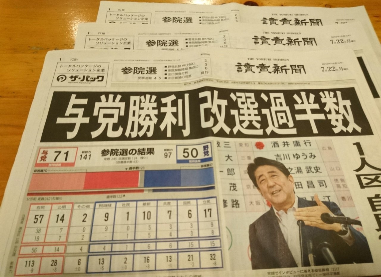 【新聞版数面建て調査】2019.7.22朝刊(4)読売新聞
