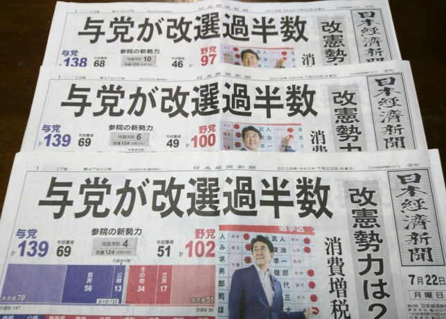 【新聞版数面建て調査】2019.7.22朝刊(5)日本経済新聞