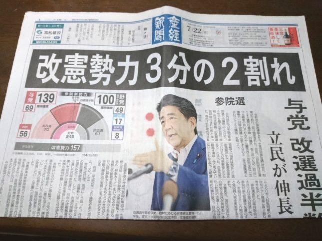【新聞版数面建て調査】2019.7.22朝刊(6)産経新聞