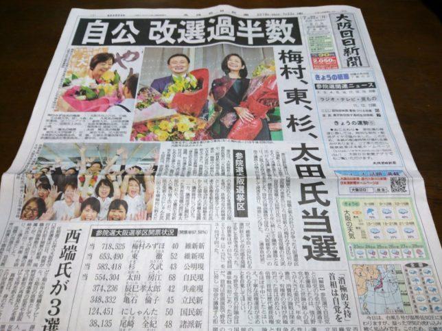 【新聞版数面建て調査】2019.7.22朝刊(9)大阪日日新聞