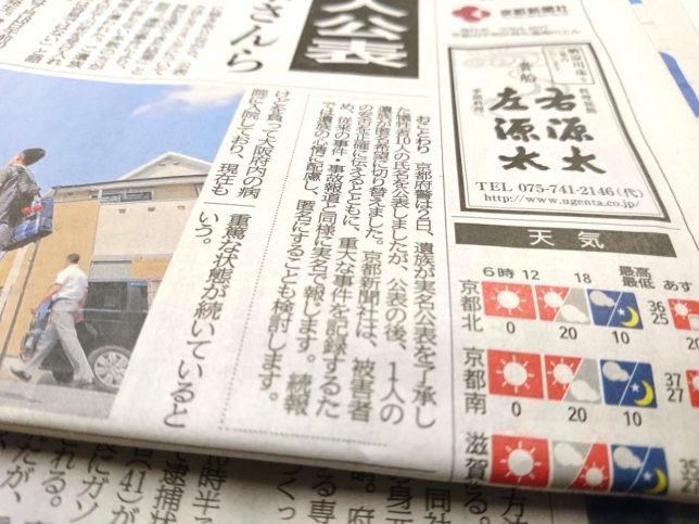 京アニ犠牲者実名報道で「おことわり」 地元紙は続報で匿名検討