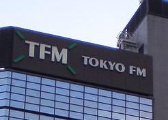 エフエム東京、損失隠し問題を放送で説明