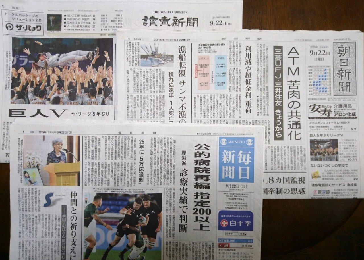 【新聞調査@名古屋】2019.9.22朝刊(1)朝日、毎日、読売
