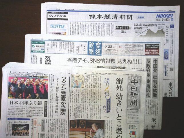【新聞調査@名古屋】2019.9.22朝刊(2)日経、産経、中日