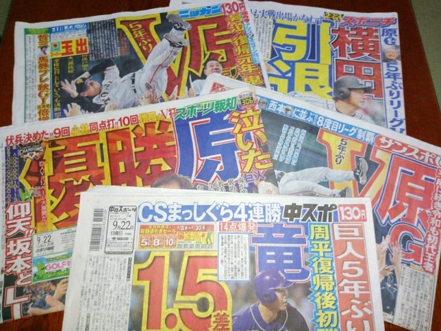 【新聞調査@名古屋】2019.9.22朝刊(3)スポーツ5紙