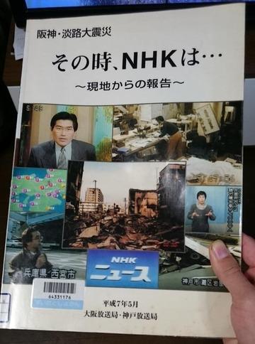 阪神・淡路大震災の報道資料を読む