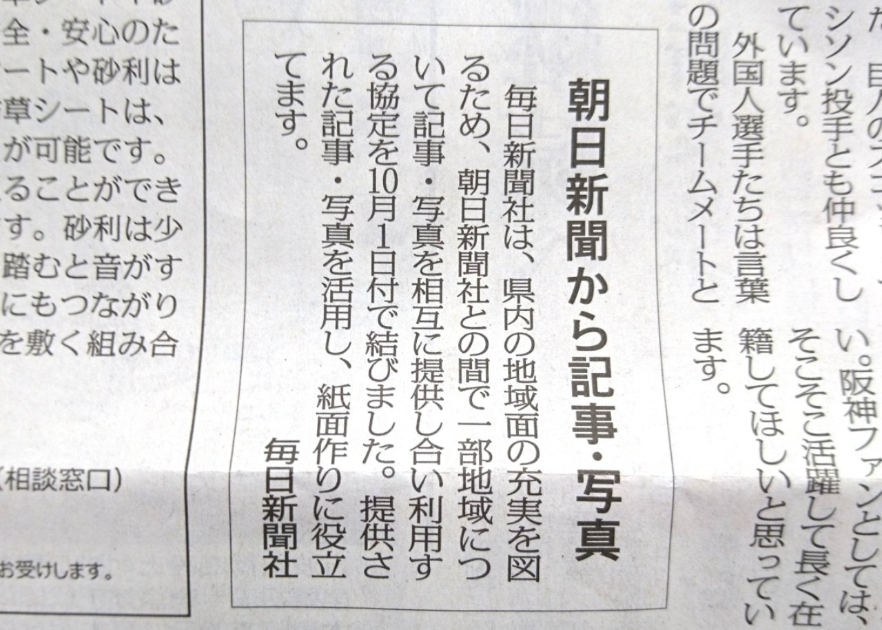 毎日と朝日、兵庫の地域記事を相互提供
