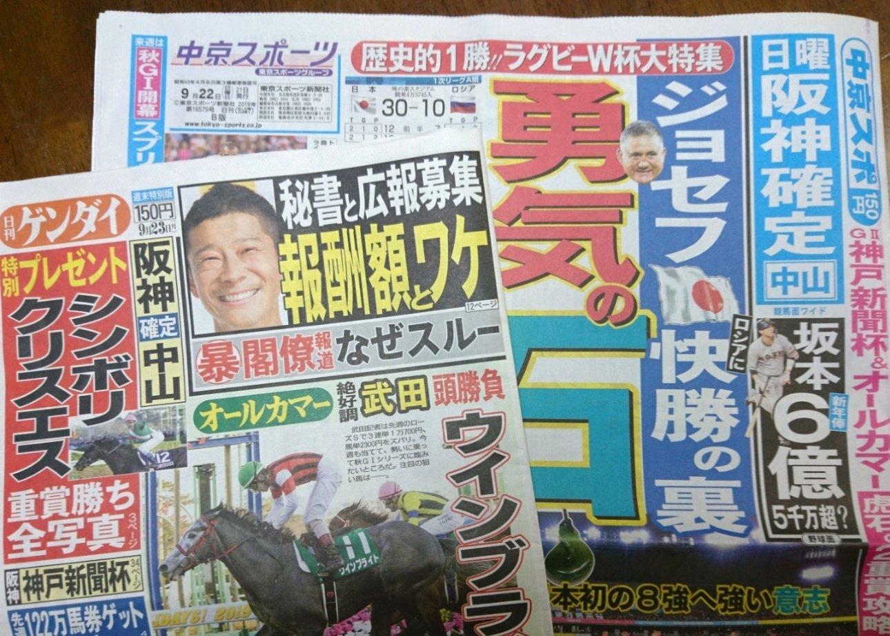 【新聞調査@名古屋】2019.9.22(4完)中京スポ、ゲンダイ