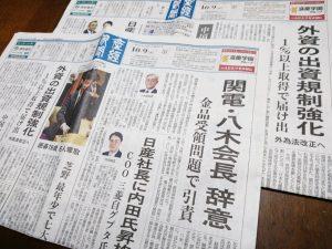 関電会長辞意、大阪産経が「14版☆」で報道