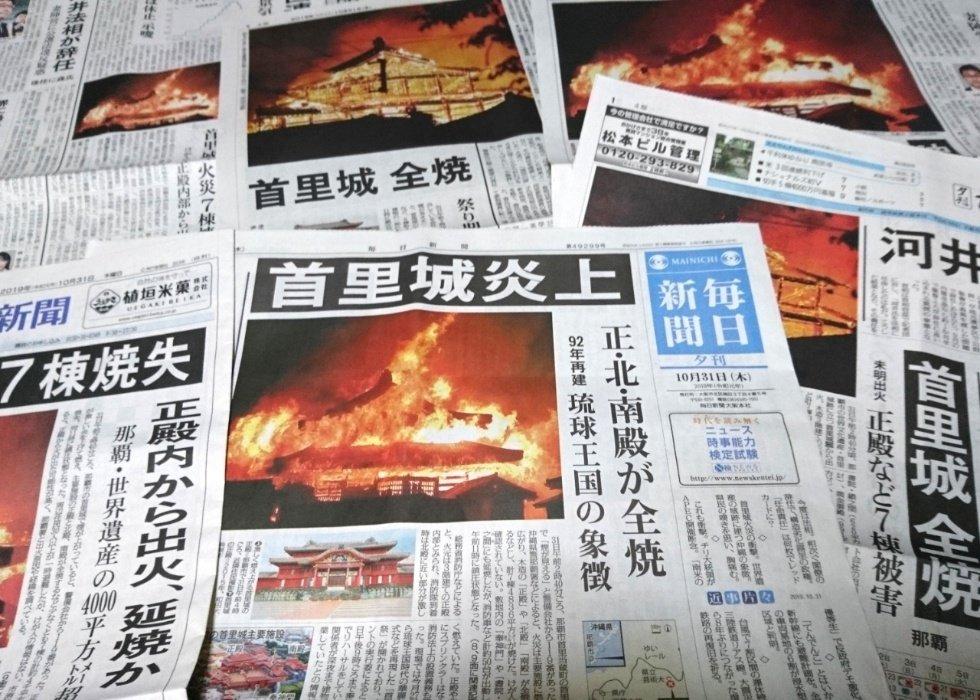 首里城焼失を伝える一般紙夕刊