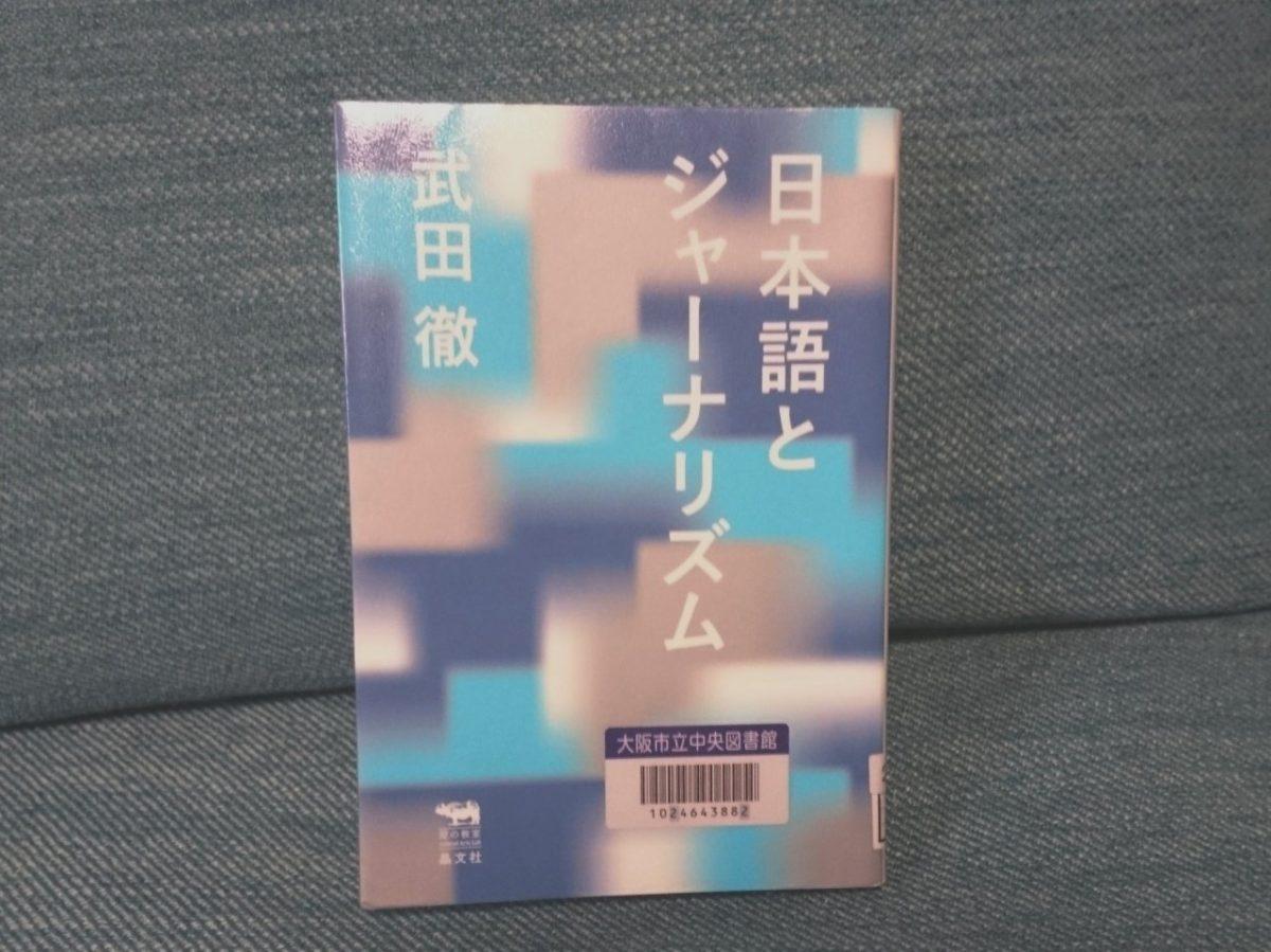 『日本語とジャーナリズム』