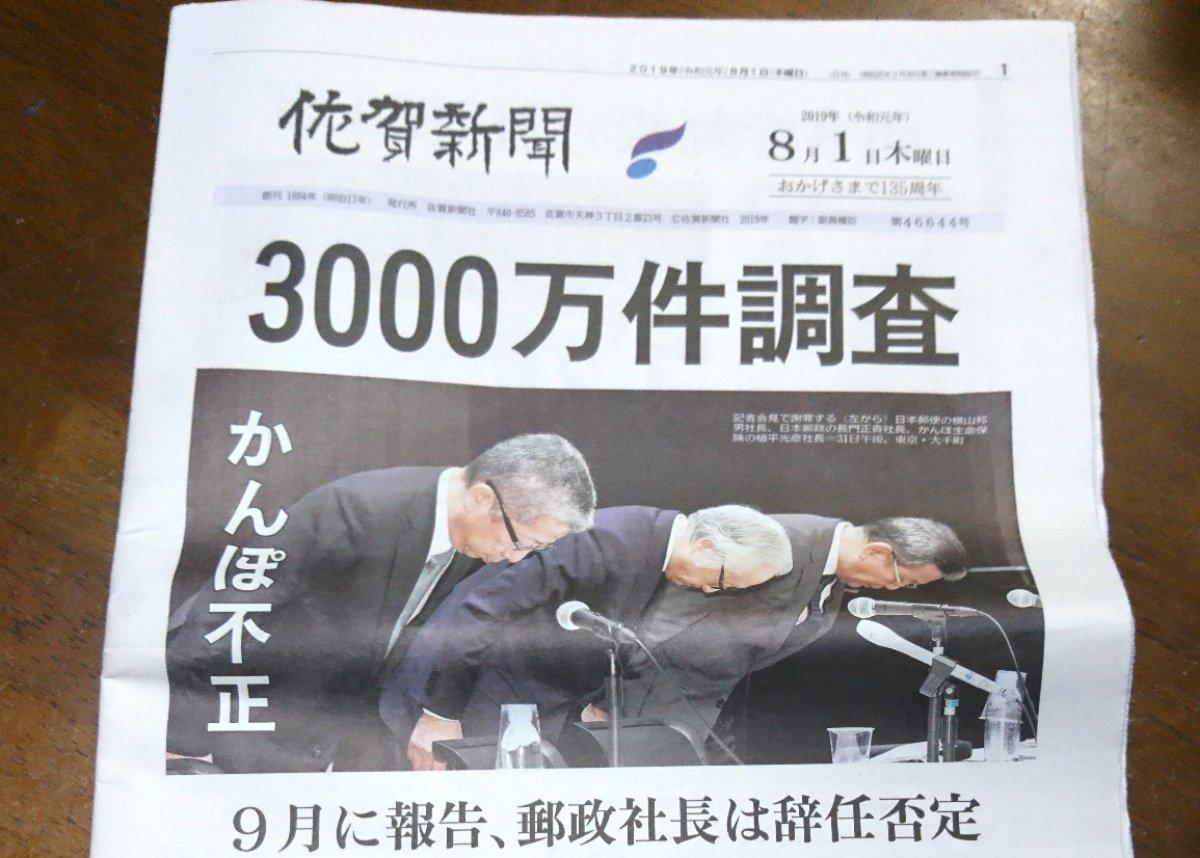 佐賀新聞のタブロイド判特別紙面を見た感想