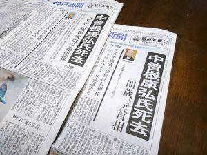 中曽根元首相死去、神戸新聞が「本文1行」のトップ記事
