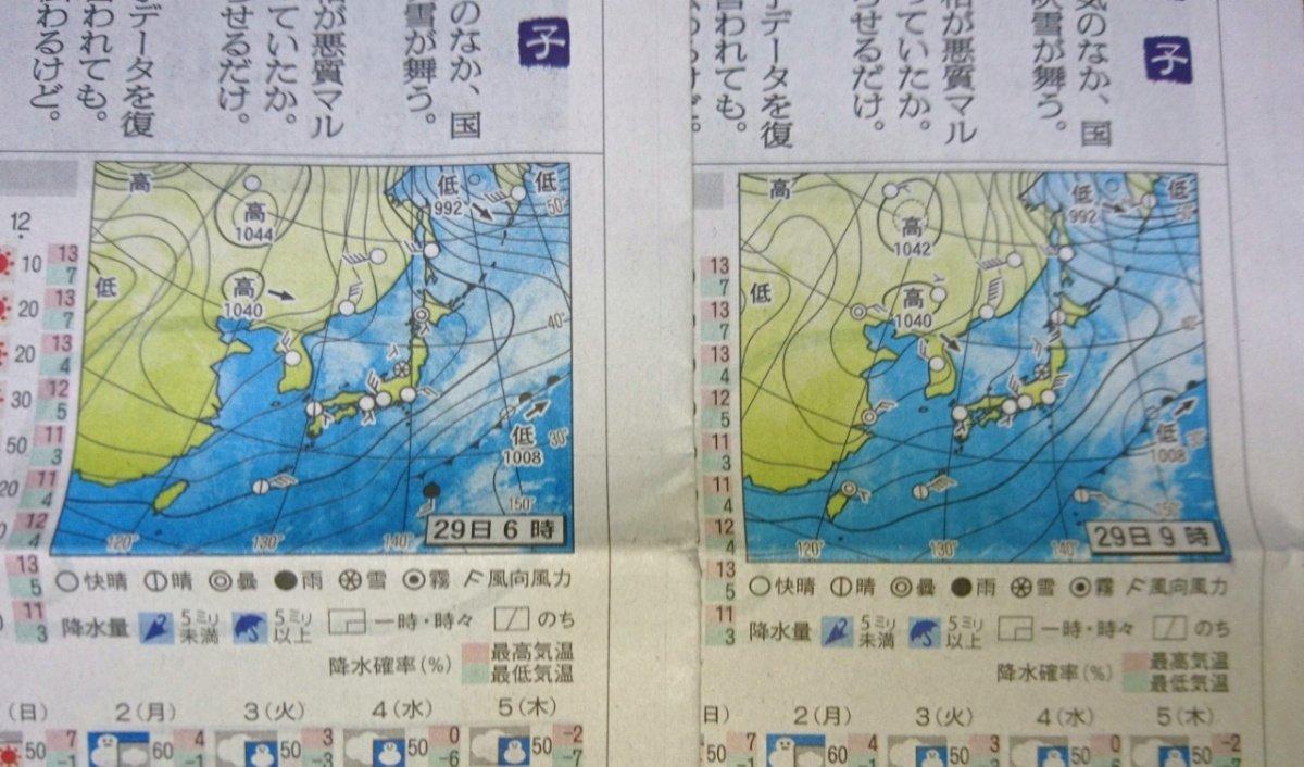 在阪一般紙の夕刊版建て