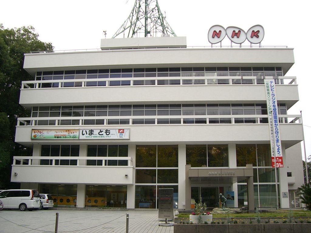 なぜNHKの四国統括は松山なのか