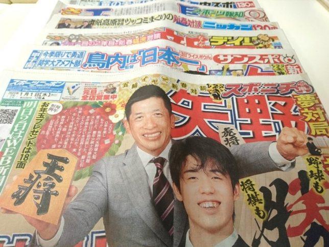 2020元旦紙面(3)スポーツ紙