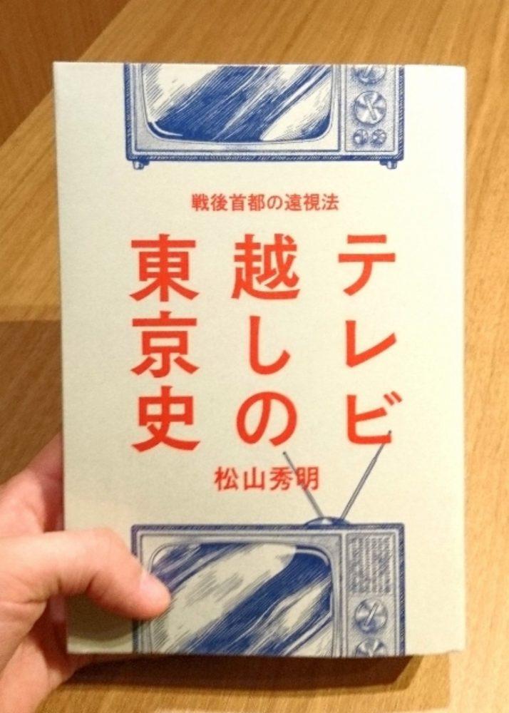 松山秀明著『テレビ越しの東京史』