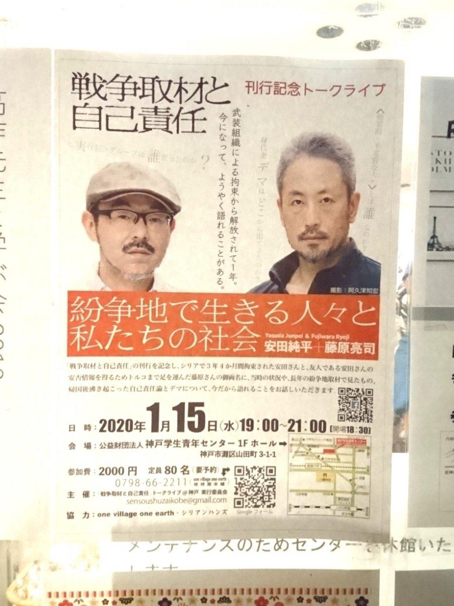 安田純平、藤原亮司トークライブ「紛争地で生きる人々と私たちの社会」