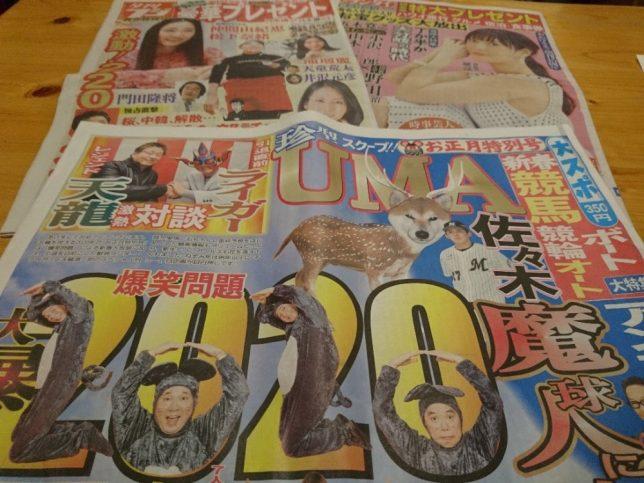 2020元旦紙面(4完)夕刊娯楽紙、英字紙、産業紙