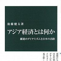 後藤健太著『アジア経済とは何か』