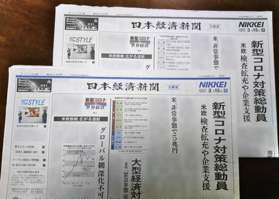 2020年3月新聞調査(4)日経のカラー印刷事情